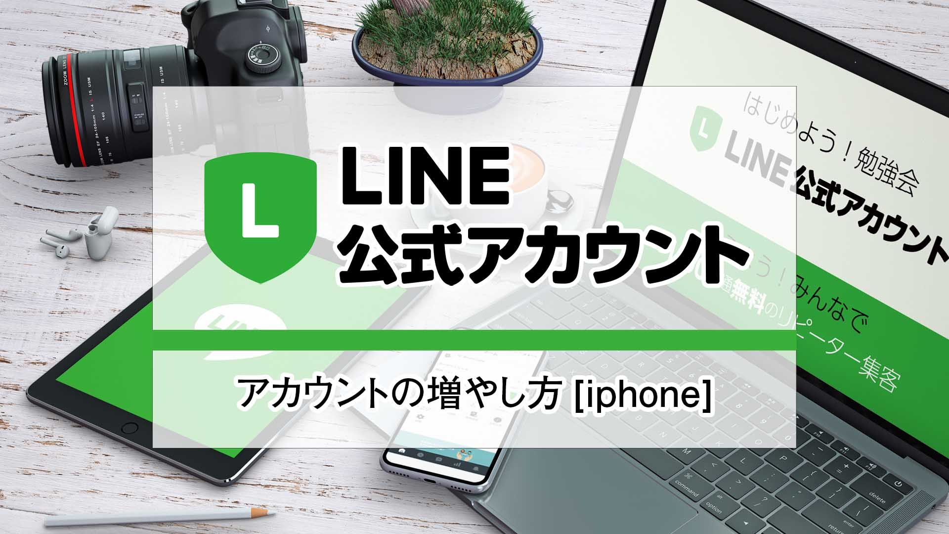 LINE_公式アカウント_増やし方[iphone]