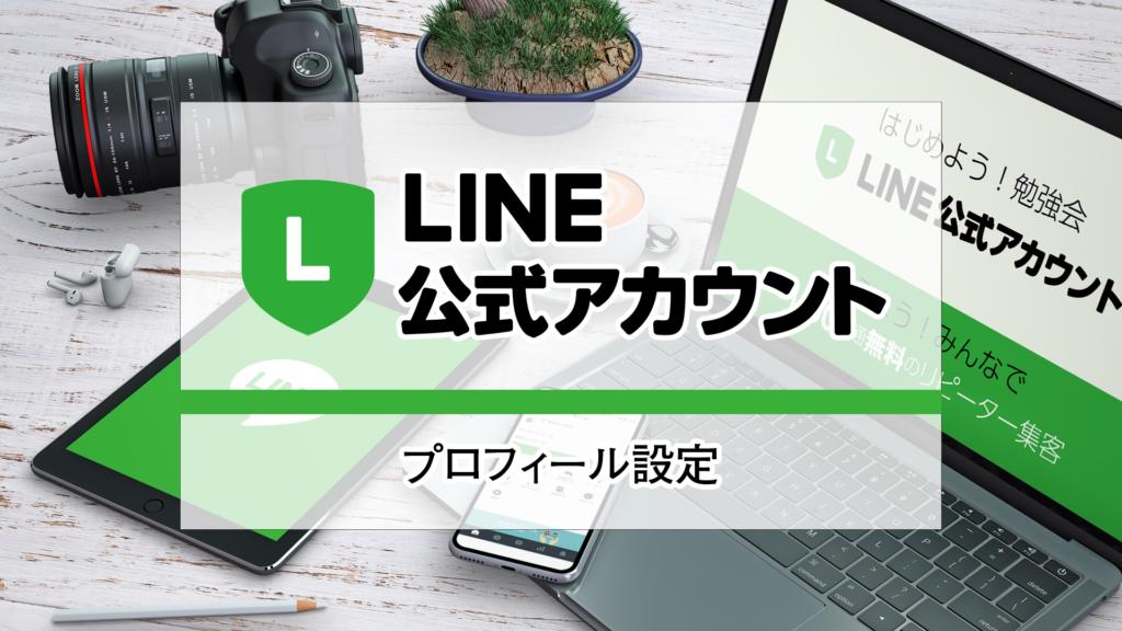 LINE_公式アカウント_プロフィール設定